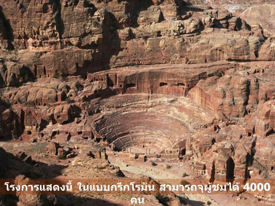 ชาว Nabateens สร้างระบบอุโมงค์ขนส่ง น้ำ และแหล่งเก็บน้ำอันชาญฉลาดไว้ภายใน Petra