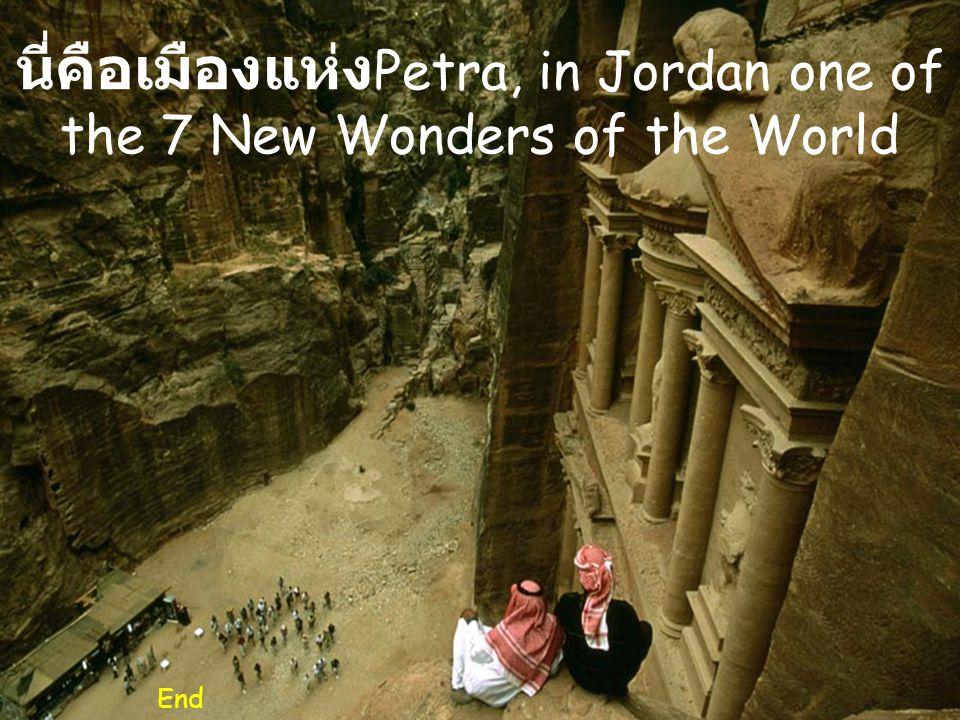 ในปี 551 แผ่นดินไหว ครั้งรุนแรง ได้ทำลาย เมืองนี้เกือบ หมด และไม่มีใคร อาศัยอยู่ใน Petra อีก เลย