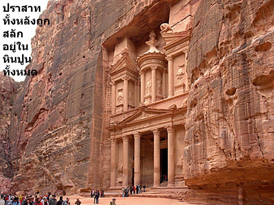 ปราสาทแห่ง Petra วิหาร ที่สร้างใน แบบกรีก มี อีกชื่อหนึ่ง ว่า The Treasure มีความสูง 42 เมตร
