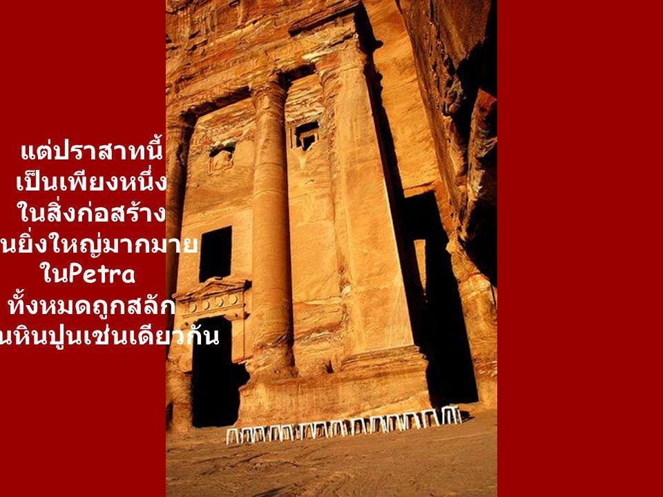 ปราสาท ทั้งหลังถูก สลัก อยู่ใน หินปูน ทั้งหมด