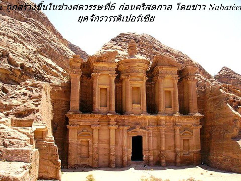 แต่ปราสาทนี้ เป็นเพียงหนึ่ง ในสิ่งก่อสร้าง อันยิ่งใหญ่มากมาย ใน Petra ทั้งหมดถูกสลัก อยู่ในหินปูนเช่นเดียวกัน