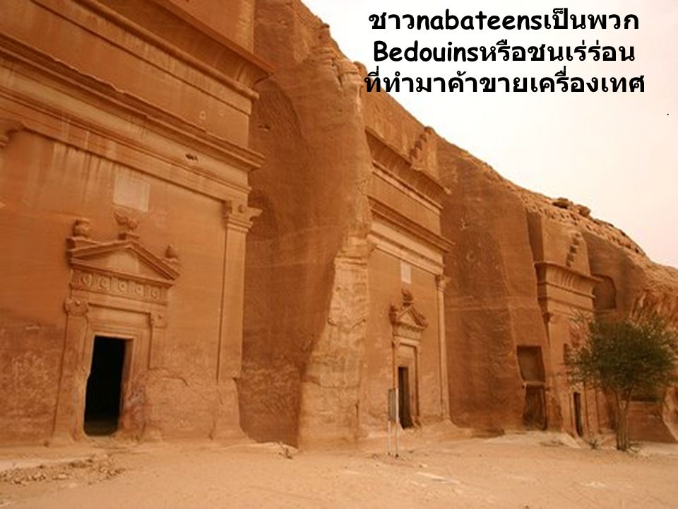 Petra ถูกสร้างขึ้นในช่วงศตวรรษที่ 6 ก่อนคริสตกาล โดยชาว Nabatéens, ยุคจักรวรรดิเปอร์เซีย