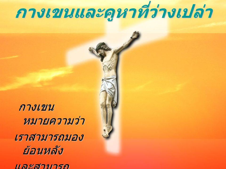 พระวรสารนักบุญยอห์น 20, 1-9 แล้วศิษย์คนที่มาถึงพระ คูหาก่อน ก็เข้าไปข้างในด้วย เขาได้เห็นและมีความเชื่อ จงอย่ากังวลใจ จง อย่าได้กลัวเลย ผู้วางใจพระเจ้า ไม่ขาด สิ่งใดเลย จงอย่ากังวลใจ จง อย่าได้กลัวเลย เพียงพระเจ้า เพียงพอ