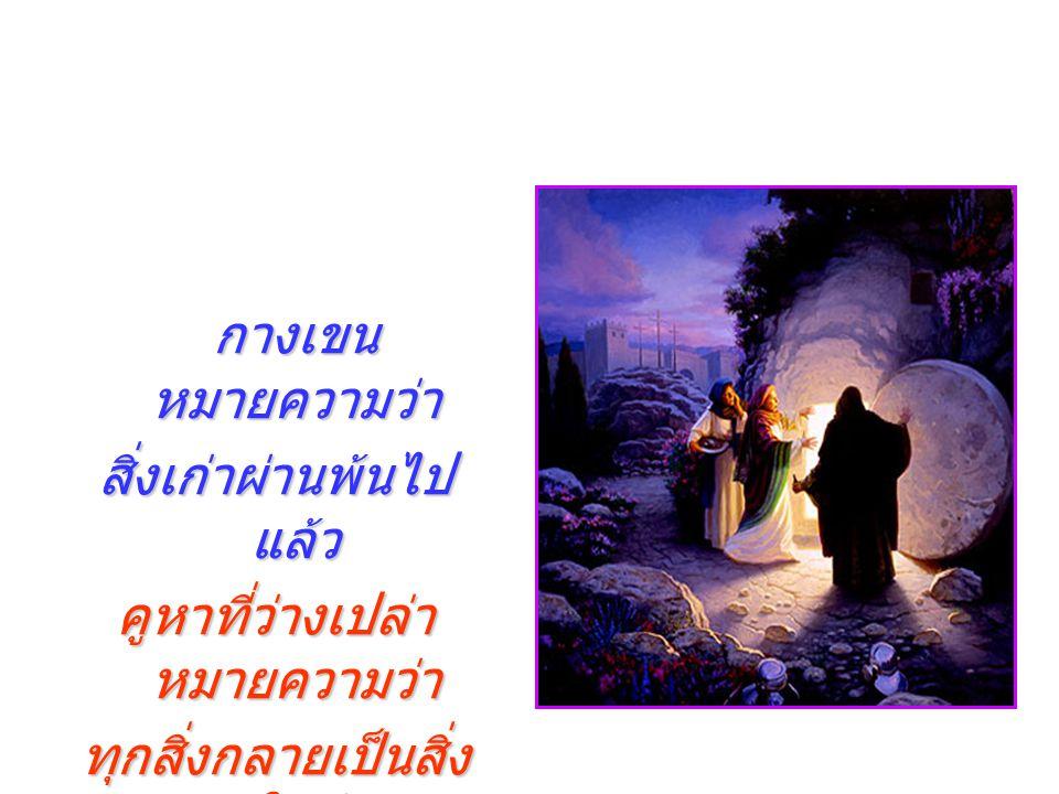 กางเขนหมายความว่า พระองค์สิ้นพระชนม์ เพื่อเรา คูหาที่ว่างเปล่า หมายความว่า พระองค์ทรงพระชนม์ เพื่อเรา