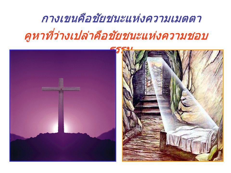 กางเขนคือชัยชนะแห่งความเมตตา คูหาที่ว่างเปล่าคือชัยชนะแห่งความชอบ ธรรม