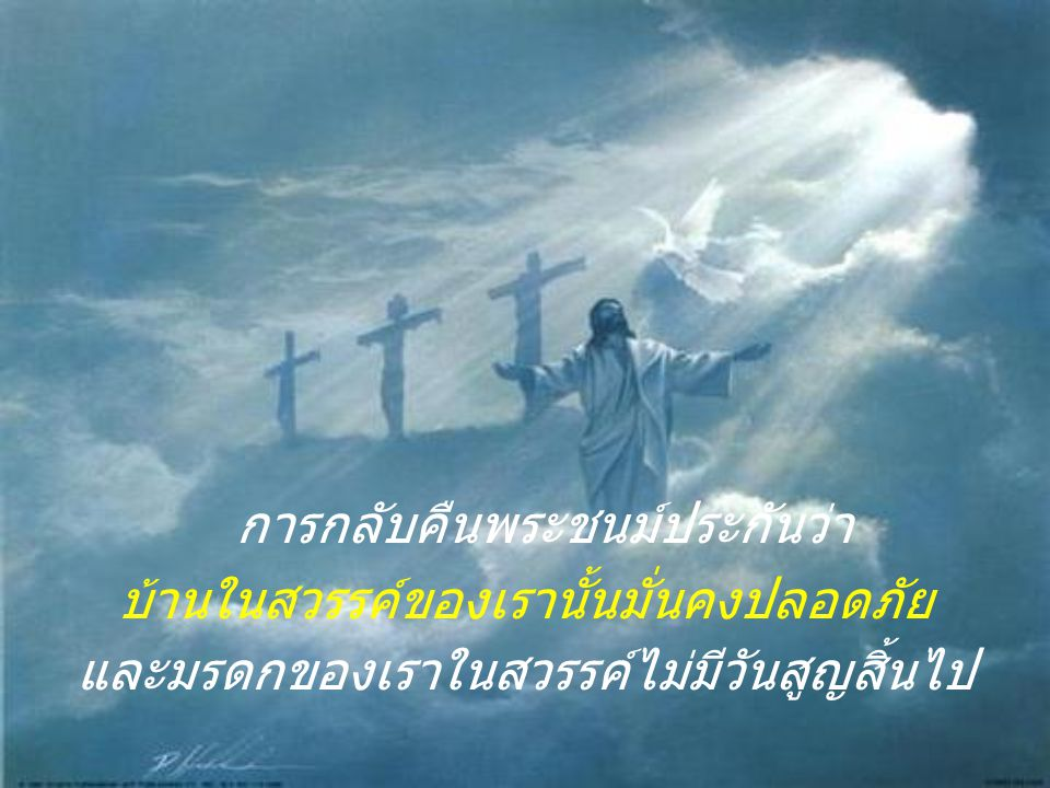 การกลับคืนพระชนม์ช่วยให้เราแหงนมอง เบื้องบน มองไปข้างหน้า และมองล่วงหน้า เมื่อเราแหงนมองเบื้องบน เราเห็นพระเยซูเจ้าประทับเบื้องขวาพระบิดา เจ้า เมื่อเรามองไปข้างหน้า เราเห็นพระองค์นำทางเราทุกย่างก้าวทุกวัน เมื่อเรามองล่วงหน้าไป เราเห็นพระองค์เสด็จกลับมาอีกครั้งหนึ่ง