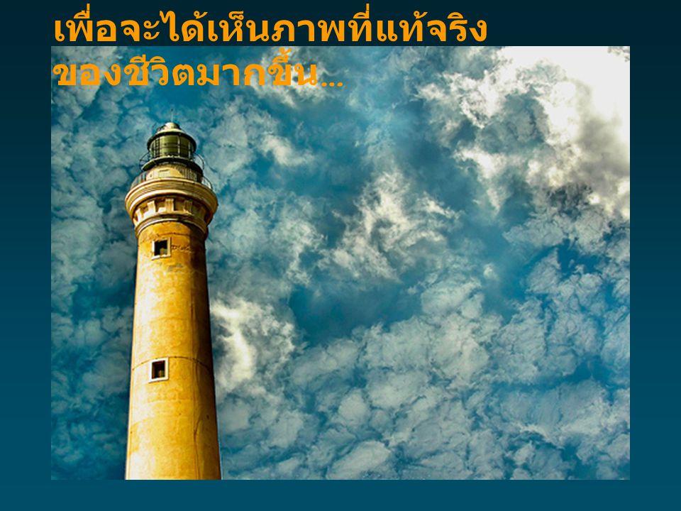 เราสามารถเรียนรู้ที่จะมีความสุข กับสิ่งที่เรามี ritalilichio@yahoo.com.ar เราสามารถเรียนรู้ที่จะ มีความสุข กับสิ่งที่เรามี