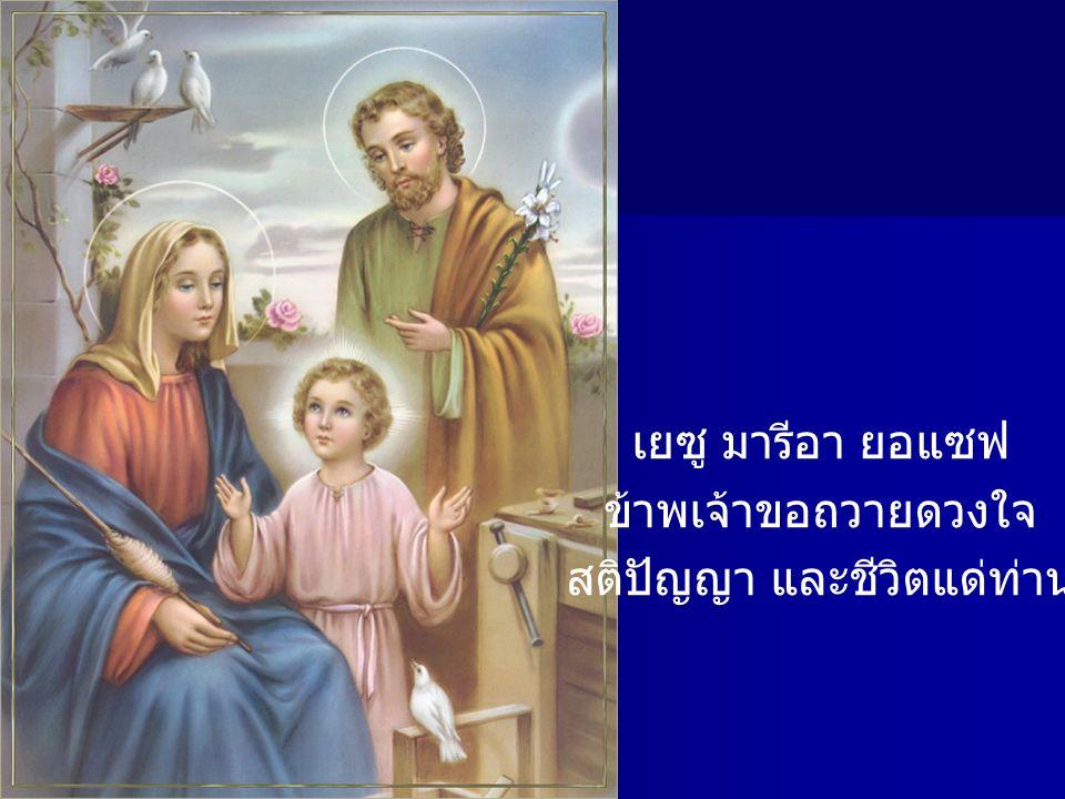 บทภาวนาเพื่อพระสงฆ์ ข้าแต่พระเยซูคริสตเจ้า สงฆ์นิรันดร โปรดคุ้มครองบรรดาพระสงฆ์ เพราะท่านเป็นสงฆ์ของพระองค์ ชีวิตของพวกท่านเป็นเครื่องบูชา ต่อหน้าพระแท่นศักดิ์สิทธิ์ โปรดคุ้มครองพระสงฆ์ เพราะท่าน ยังอยู่ในโลก แต่มิใช่เป็นของโลก โปรดพิทักษ์ท่านในพระหฤทัยของ พระองค์ ข้าแต่พระเยซูเจ้า ขอพระองค์ประทานพระพรแก่พระสงฆ์ และโปรดให้ท่านมั่นคงในกระแสเรียก โปรดให้ท่านได้รับพระหรรษทาน ที่จะตอบสนองการเรียกของพระองค์ ด้วยใจกว้างและยินดี ข้าพเจ้าขอถวายคำภาวนาแด่พระสงฆ์ ซึ่งเป็นผู้แทนของพระองค์ เป็นพี่น้อง และเพื่อนของข้าพเจ้าทั้งหลาย ข้าแต่พระมารดามารีย์ ราชินีของสงฆ์ ช่วยวิงวอนเทอญ
