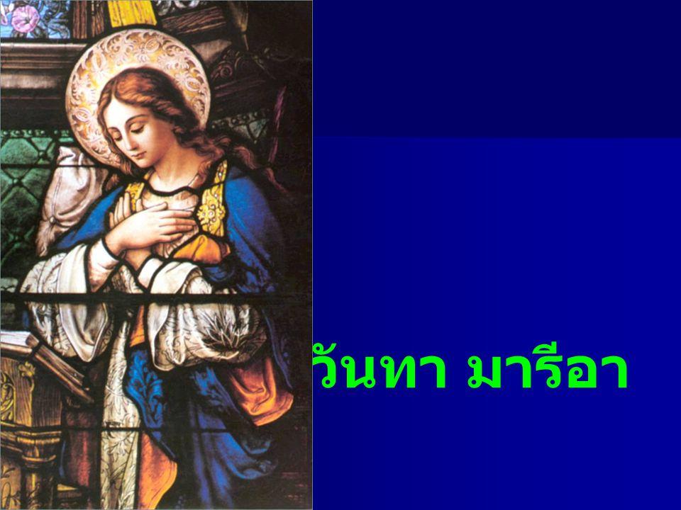 เยซู มารีอา ยอแซฟ ข้าพเจ้าขอถวายดวงใจ สติปัญญา และชีวิตแด่ท่าน