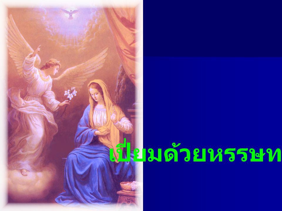 แม่ขอให้ลูกสวดภาวนาและร่วม ถวายบูชามิสซา อย่างศรัทธา เพื่อสันติสุขของ โลก แม่ขอให้ลูกสวดภาวนาและร่วม ถวายบูชามิสซา อย่างศรัทธา เพื่อสันติสุขของ โลก