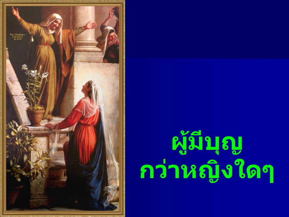 พระเจ้า สถิตกับท่าน