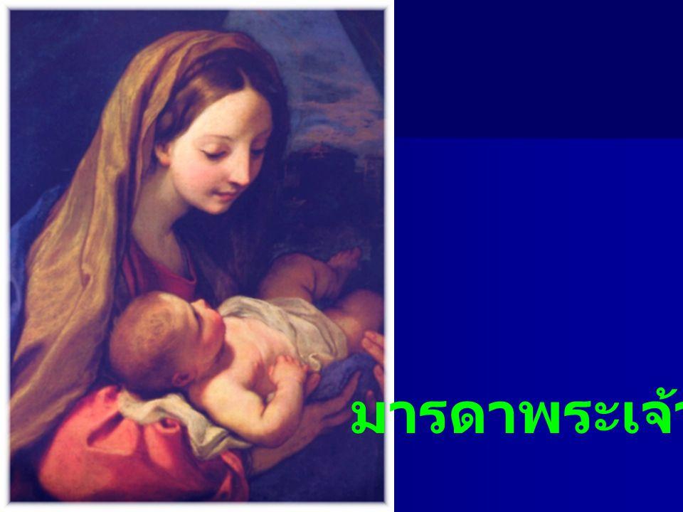 และเมื่อชีวิตเนรเทศ นี้ล่วงแล้ว โปรดแสดงให้เรา เห็นองค์พระเยซู พระโอรสผู้ทรงบุญ ของท่าน
