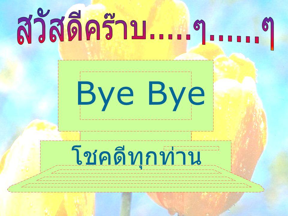Bye โชคดีทุกท่าน