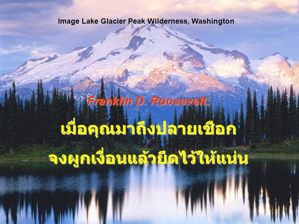 12 Image Lake Glacier Peak Wilderness, Washington Franklin D. Roosevelt: เมื่อคุณมาถึงปลายเชือกจงผูกเงื่อนแล้วยึดไว้ให้แน่น