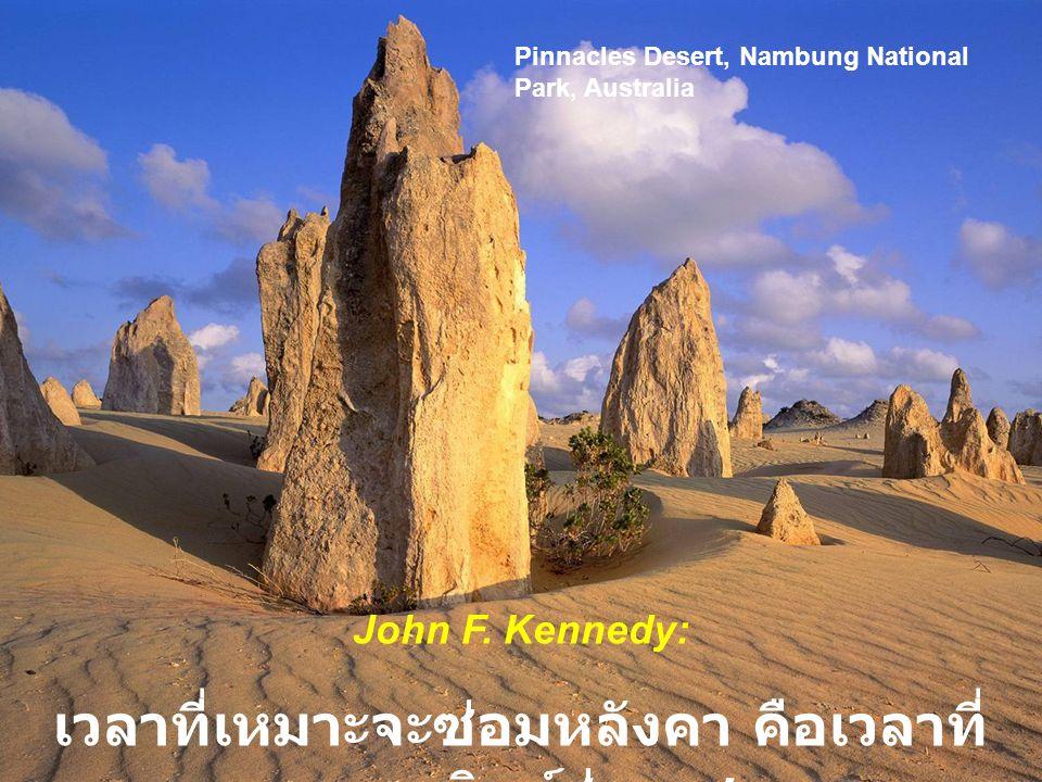 13 Pinnacles Desert, Nambung National Park, Australia John F. Kennedy: เวลาที่เหมาะจะซ่อมหลังคา คือเวลาที่ ดวงอาทิตย์ส่องแสง
