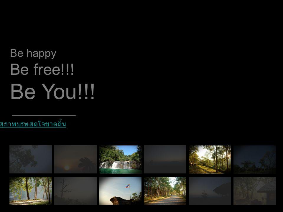 Be happy Be free!!! Be You!!! โดย สุภาพบุรุษสุดใจขาดดิ้น สุภาพบุรุษสุดใจขาดดิ้น