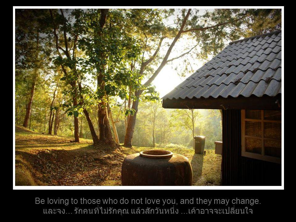 Be loving to those who love you. จง... รักคนที่รักคุณ