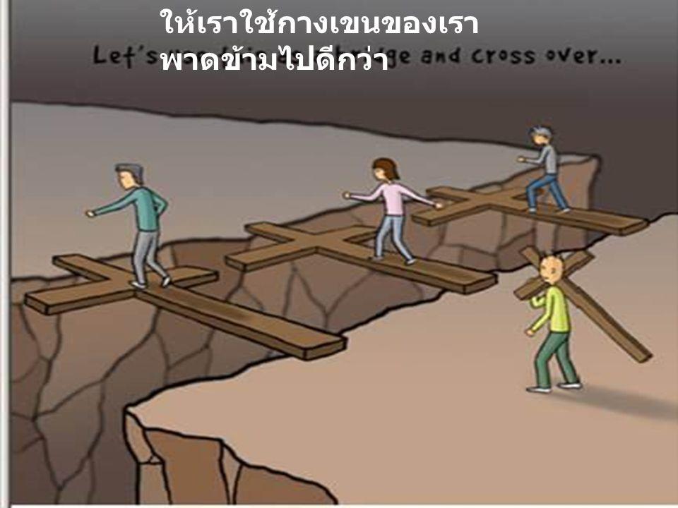 แต่แล้ว โดยไม่คาดคิด ก็ปรากฏช่องเหวขวางอยู่ข้างหน้า ไม่มีสะพานหรือถนนอื่นที่จะไปยังอีกฝั่งหนึ่งได้