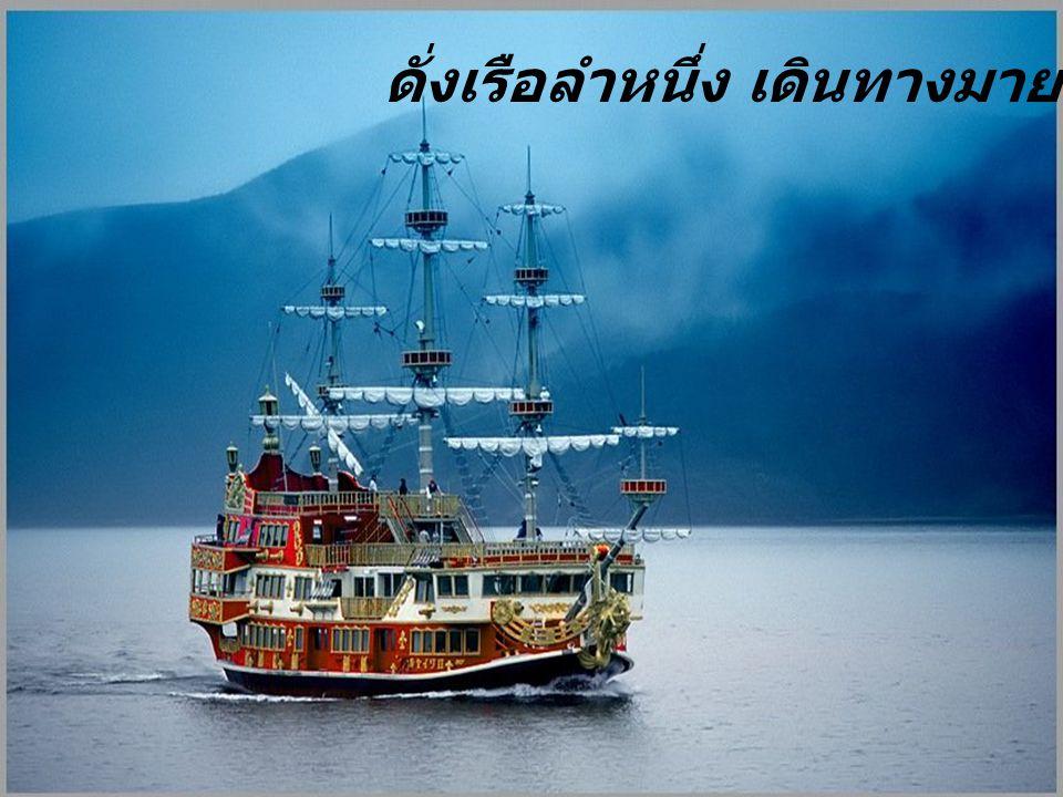 ดั่งเรือลำหนึ่ง เดินทางมายาวไกล …