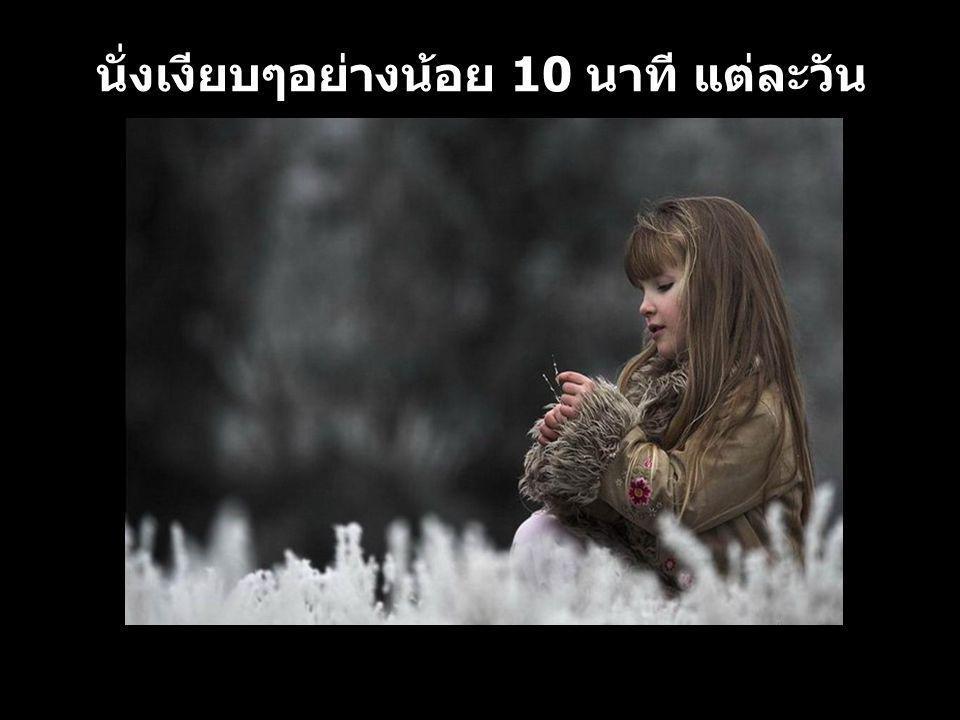 อย่าหมกมุ่นกับตนเอง จนเกินไป ไม่มีใครเขาหมกมุ่นกับ คุณด้วยดอก