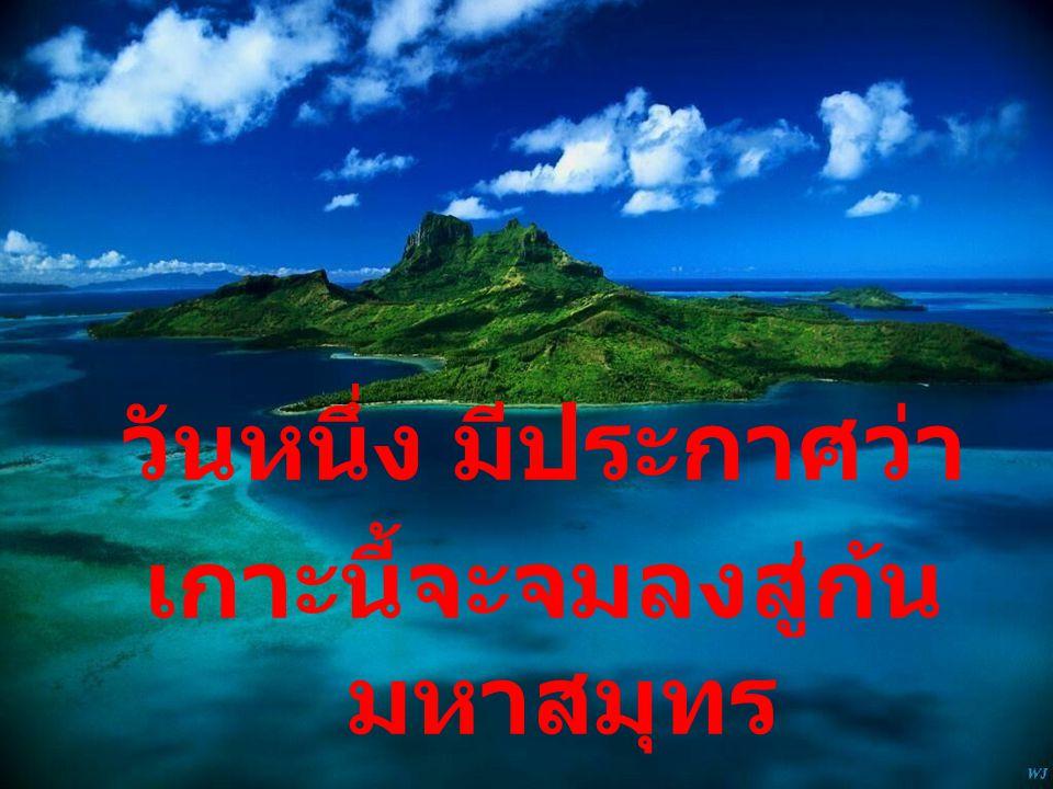 กาลครั้งหนึ่ง มีเกาะแห่งหนึ่ง ที่ซึ่งความรู้สึกต่างๆอาศัยอยู่ ร่วมกัน ความสุข ความเศร้า ความรู้ และอื่นๆ รวมทั้งความรักด้วย