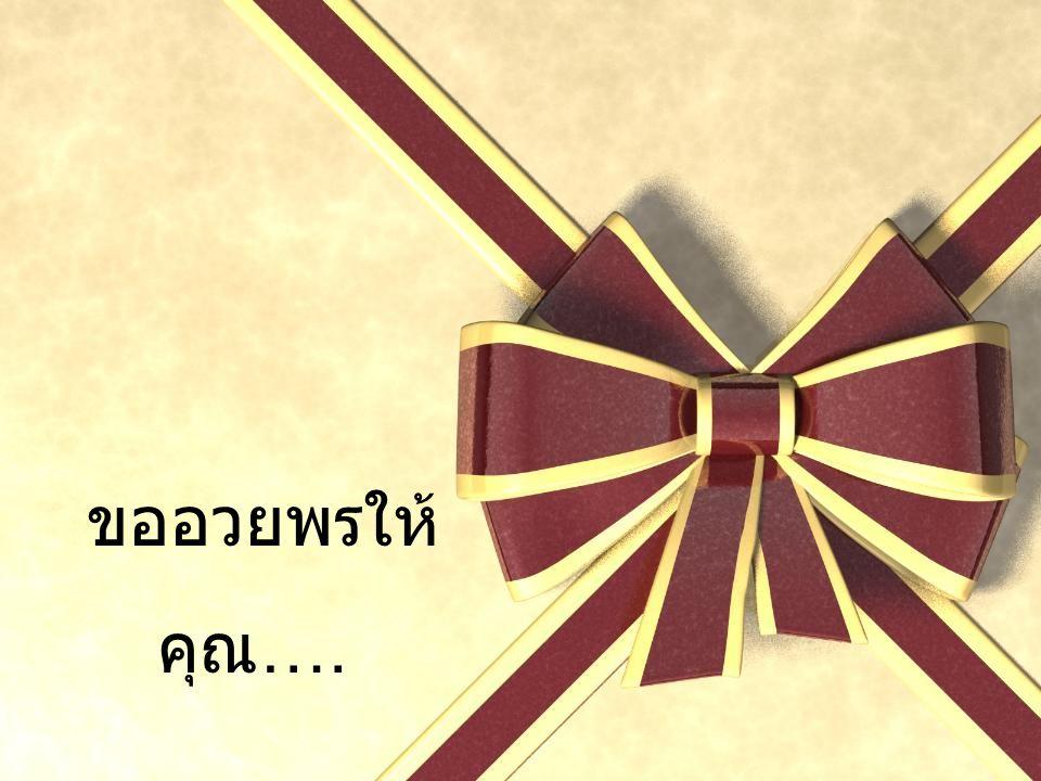 … และติดตามความฝันบ้าบอ บางอย่างของเรา ( ไม่ว่ามันจะเหมือนว่าเป็นไปไม่ได้ มากแค่ไหน ) แม้ว่าความพากเพียรของเรา จะไม่ได้รับรางวัลตอบแทนก็ตาม !!.