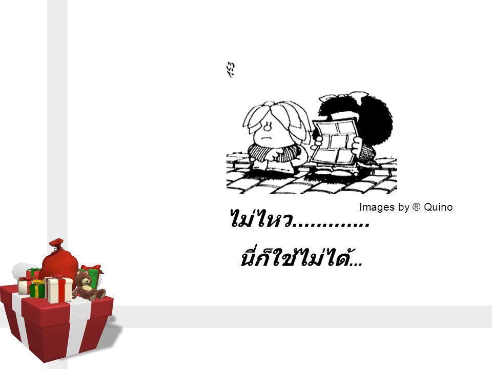 รู้แล้ว.......... ขอให้เป็นปีแห่งความยุติธรรม !!!! Images by ® Quino