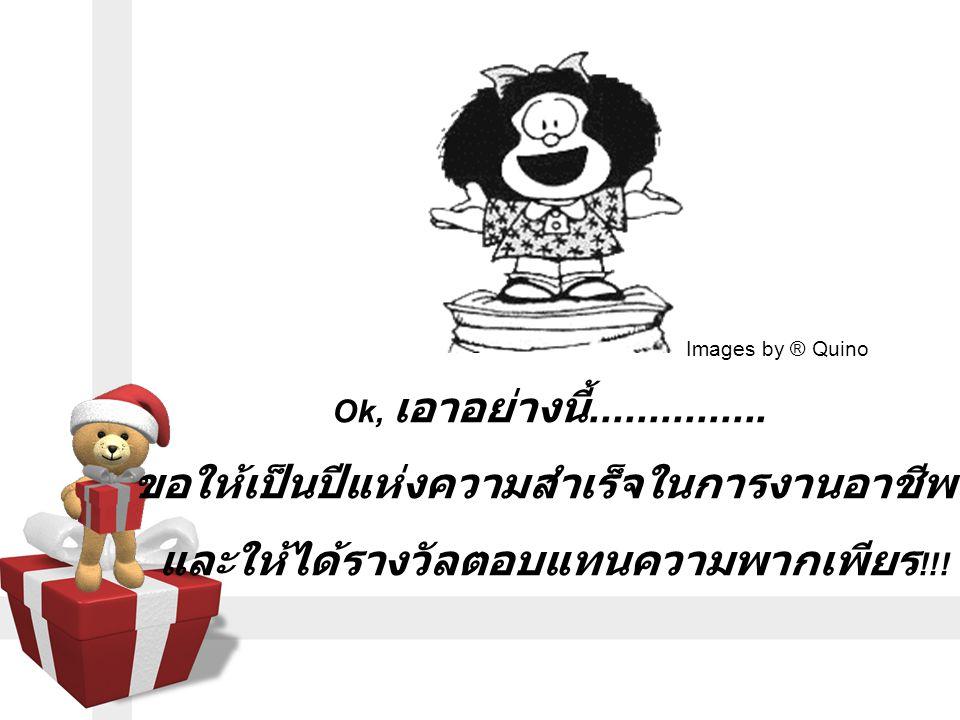 ไม่ไหว............. นี่ก็ใช้ไม่ได้... Images by ® Quino