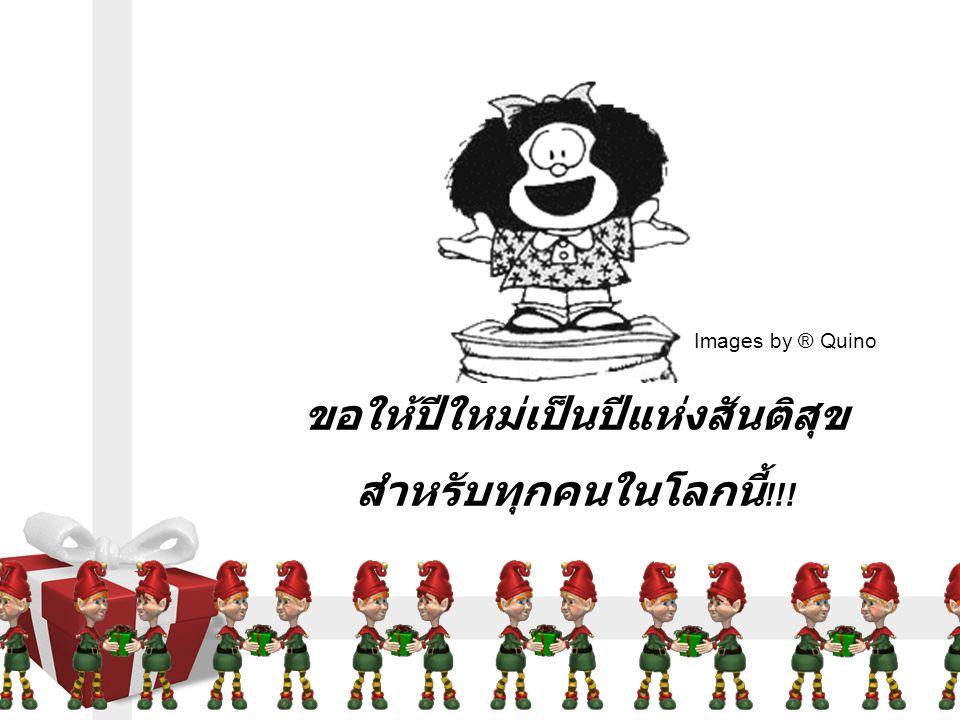 ขอให้ปีใหม่เป็นปีแห่งสันติสุข สำหรับทุกคนในโลกนี้ !!! Images by ® Quino