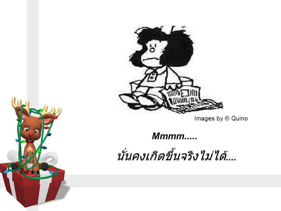 Mmmm..... นั่นคงเกิดขึ้นจริงไม่ได้.... Images by ® Quino