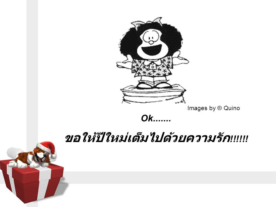 Ok....... ขอให้ปีใหม่เต็มไปด้วยความรัก !!!!!! Images by ® Quino