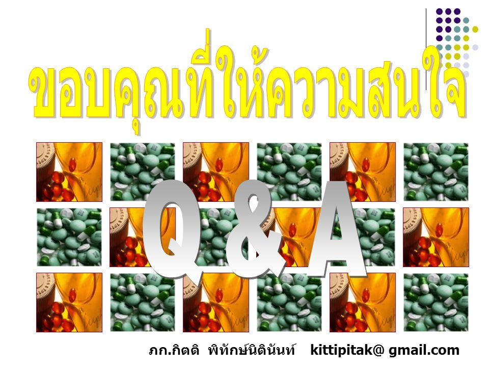 ภก.กิตติ พิทักษ์นิตินันท์ kittipitak@ gmail.com