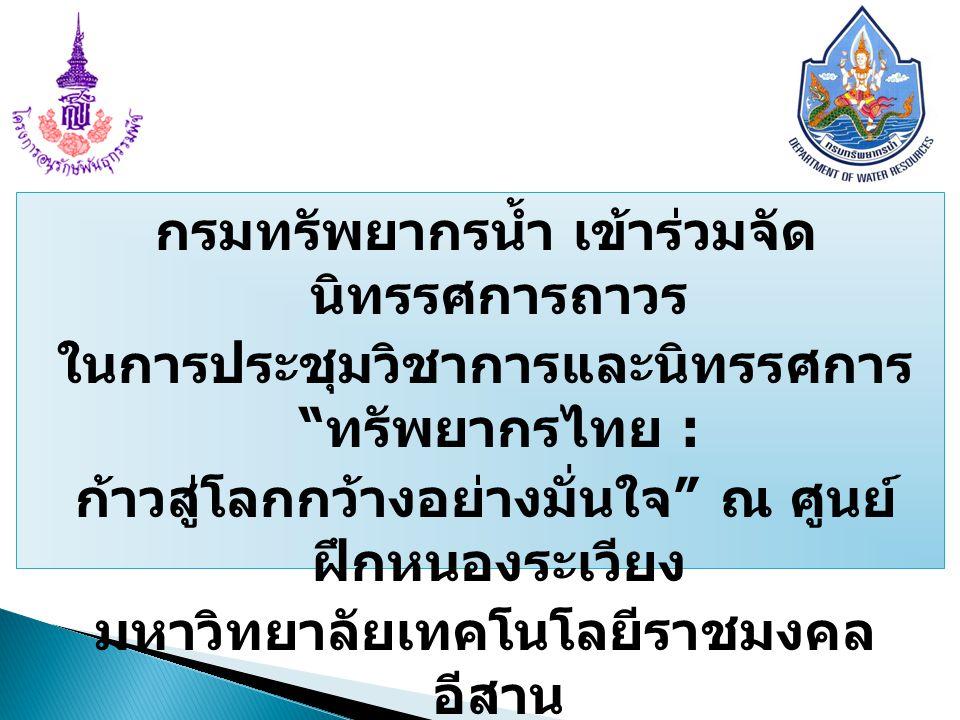 กรมทรัพยากรน้ำ เข้าร่วมจัด นิทรรศการถาวร ในการประชุมวิชาการและนิทรรศการ ทรัพยากรไทย : ก้าวสู่โลกกว้างอย่างมั่นใจ ณ ศูนย์ ฝึกหนองระเวียง มหาวิทยาลัยเทคโนโลยีราชมงคล อีสาน จังหวัดนครราชสีมา ระหว่างวันที่ ๑ – ๗ พฤศจิกายน ๒๕๕๔