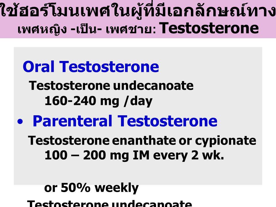 การใช้ฮอร์โมนเพศในผู้ที่มีเอกลักษณ์ทางเพศ เพศหญิง - เป็น - เพศชาย : Testosterone Oral Testosterone Testosterone undecanoate 160-240 mg /day Parenteral
