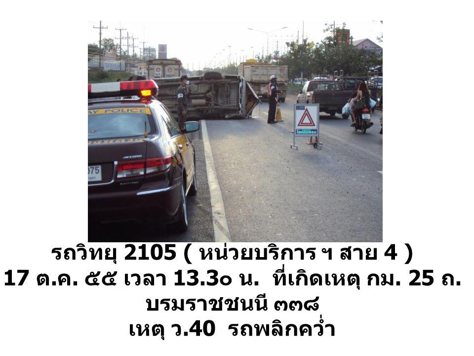 รถวิทยุ 2105 ( หน่วยบริการ ฯ สาย 4 ) 17 ต. ค. ๕๕ เวลา 13.3 ๐ น.