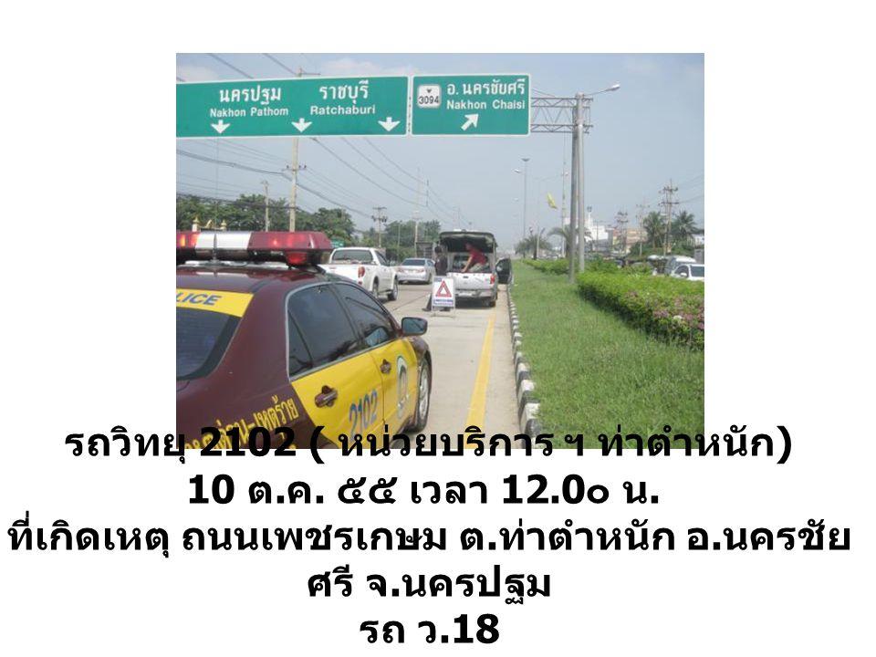 รถวิทยุ 2119 ( หน่วยบริการ ฯ หนองดินแดง ) 14 ต.ค.