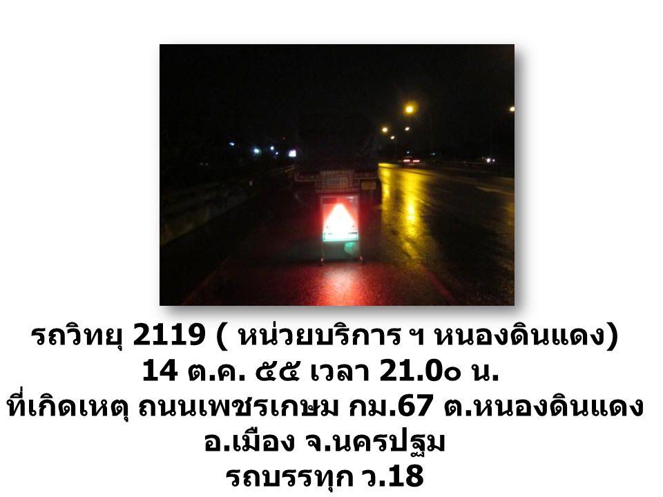 รถวิทยุ 2119 ( หน่วยบริการ ฯ หนองดินแดง ) 14 ต. ค.