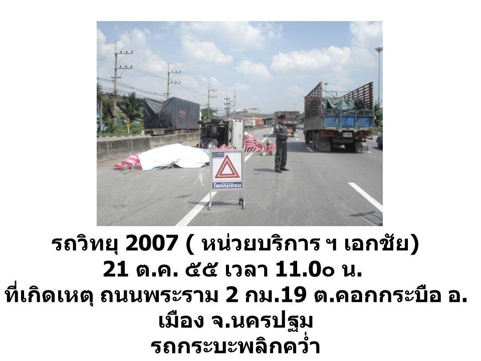 รถวิทยุ 2007 ( หน่วยบริการ ฯ เอกชัย ) 21 ต. ค. ๕๕ เวลา 11.0 ๐ น.