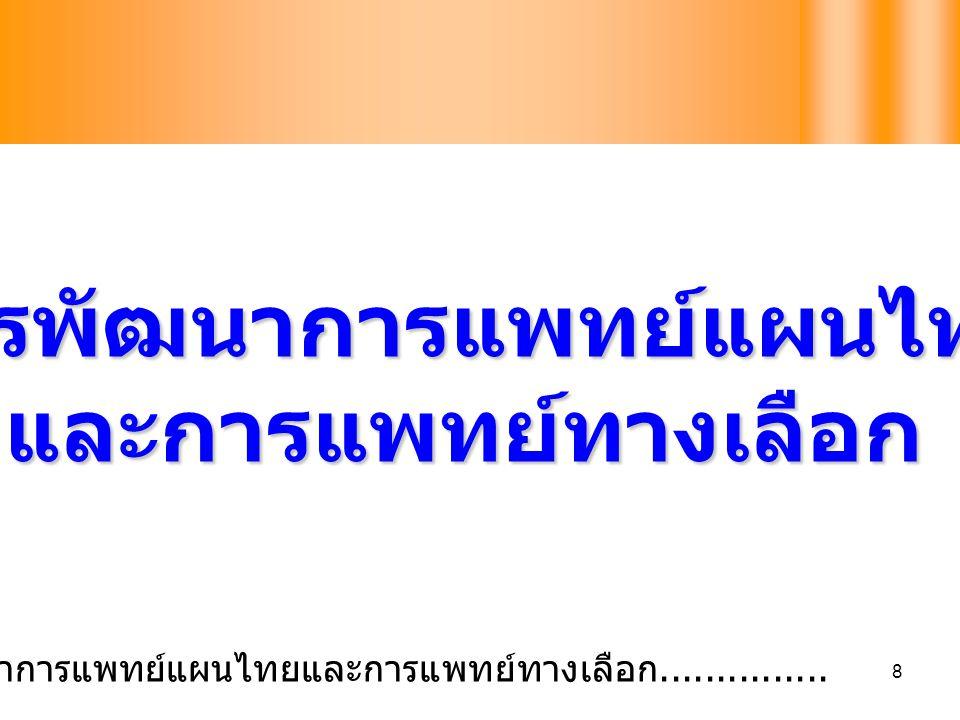8 การพัฒนาการแพทย์แผนไทยและการแพทย์ทางเลือก กรมพัฒนาการแพทย์แผนไทยและการแพทย์ทางเลือก...............