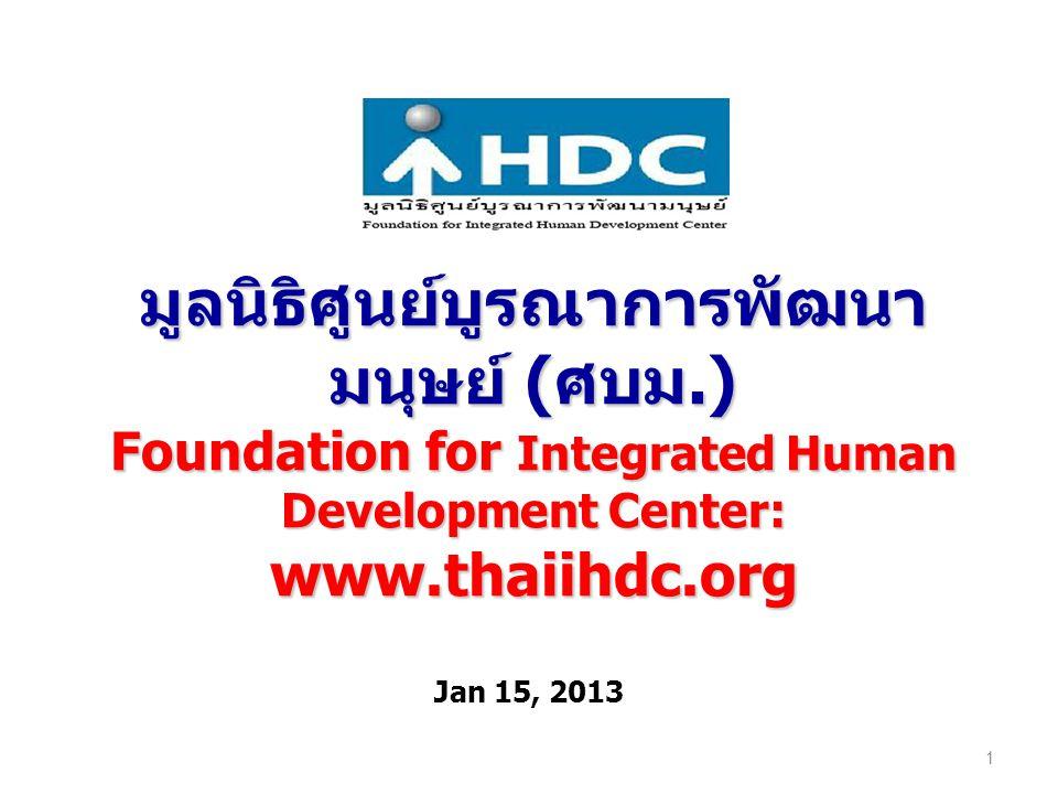 มูลนิธิศูนย์บูรณาการพัฒนา มนุษย์ ( ศบม.) Foundation for Integrated Human Development Center: www.thaiihdc.org Jan 15, 2013 1