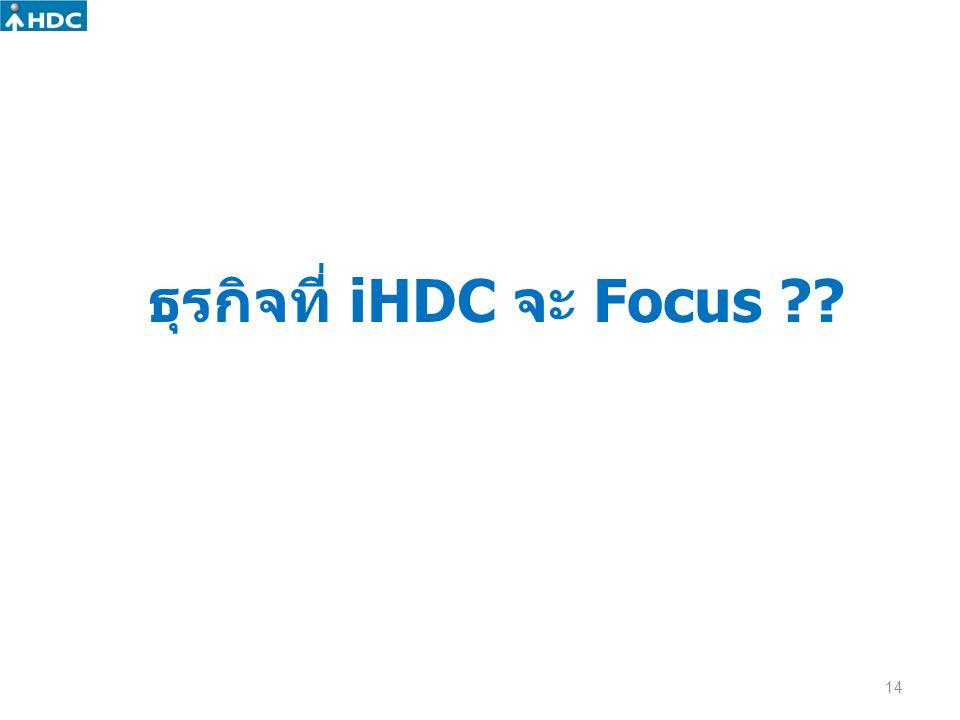 ธุรกิจที่ iHDC จะ Focus ?? 14