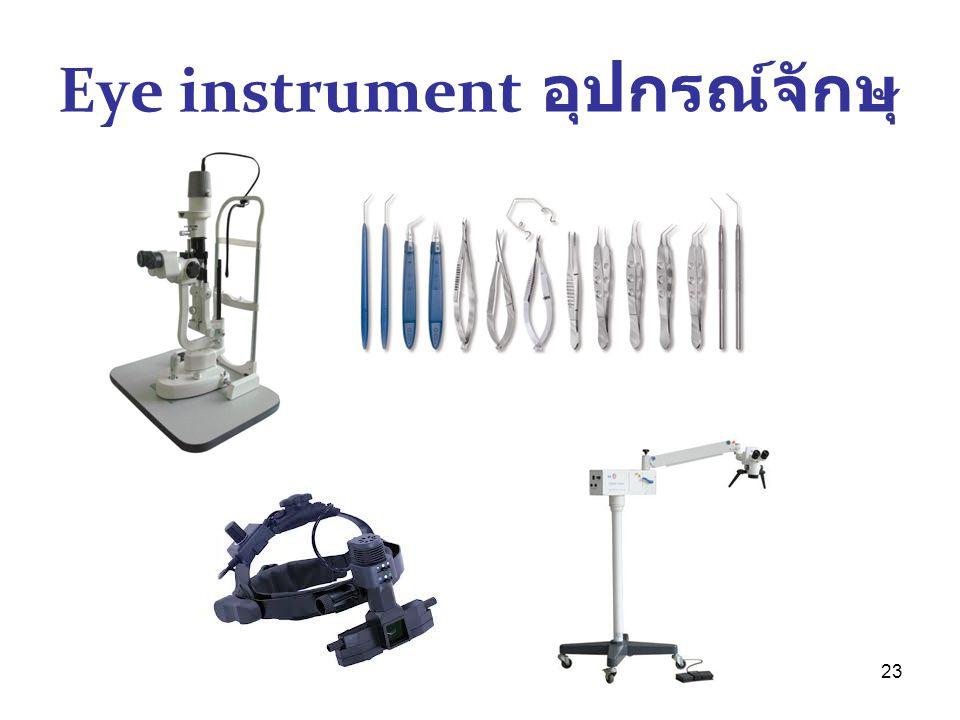 23 Eye instrument อุปกรณ์จักษุ