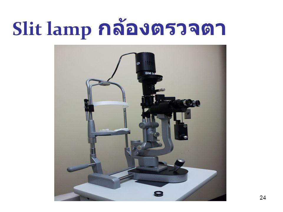 24 Slit lamp กล้องตรวจตา