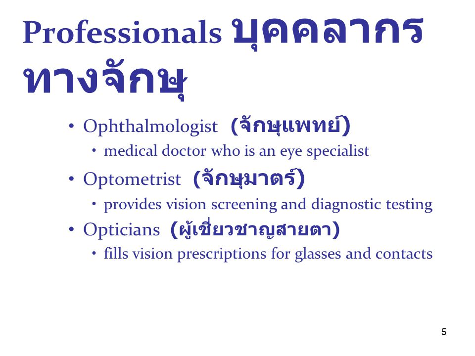 56 Extracapsular cataract extraction