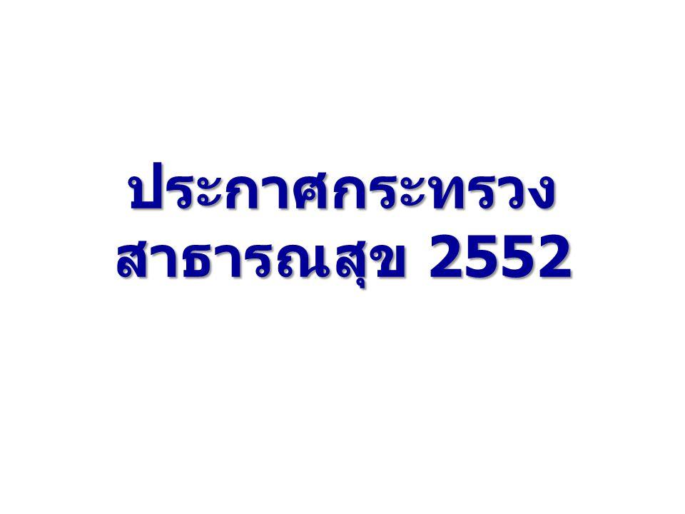 ประกาศกระทรวง สาธารณสุข 2552