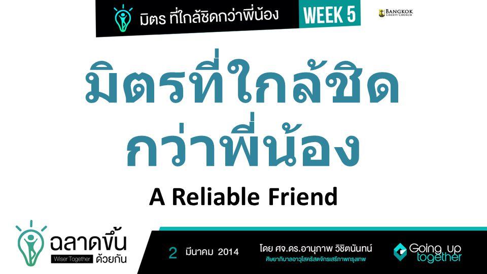 มีเพื่อนที่แสร้งทำเป็น เพื่อน แต่มีมิตรบางคนที่ใกล้ชิด ยิ่งกว่าพี่น้อง ( สุภาษิต 18.24)
