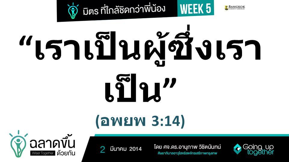 """"""" เราเป็นผู้ซึ่งเรา เป็น """" ( อพยพ 3:14)"""
