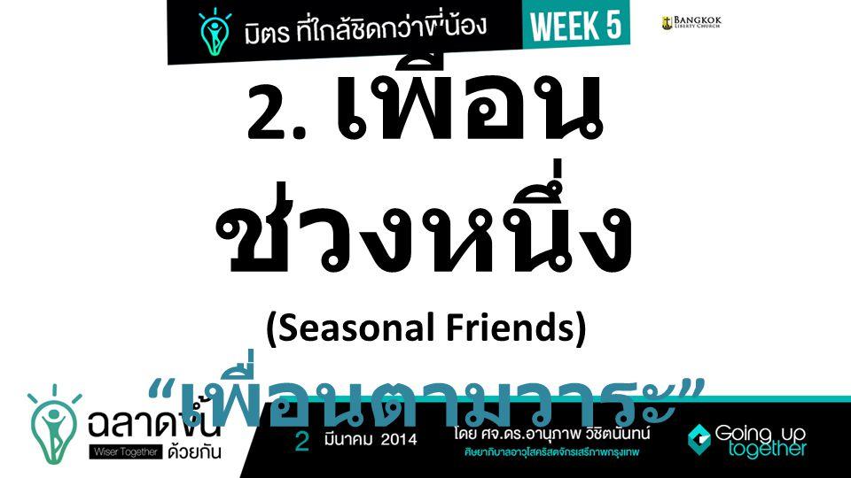 """2. เพื่อน ช่วงหนึ่ง (Seasonal Friends) """" เพื่อนตามวาระ """""""