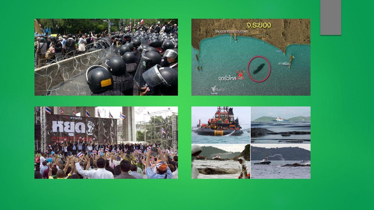 ผลกระทบด้านการท่องเที่ยวจากเหตุการณ์น้ำมันรั่ว และการชุมนุมทางการเมือง