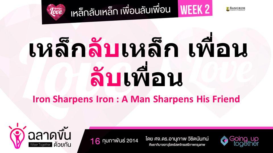 เหล็กลับเหล็ก เพื่อน ลับเพื่อน Iron Sharpens Iron : A Man Sharpens His Friend